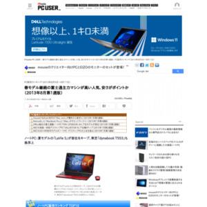 PC販売ランキング(2013年8月5日~8月11日)