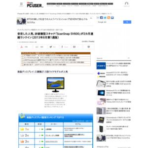 ディスプレイ&プリンタ販売ランキング(2013年8月5日~8月11日)