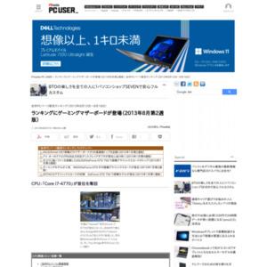 自作PCパーツ販売ランキング(2013年8月12日~8月18日)