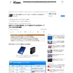 HDD&光学ドライブ販売ランキング(2013年8月12日~8月18日)