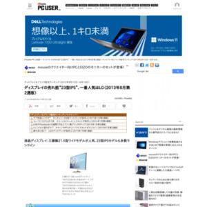 ディスプレイ&プリンタ販売ランキング(2013年8月12日~8月18日)