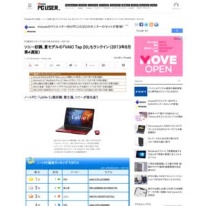 PC販売ランキング(2013年8月26日~9月1日)
