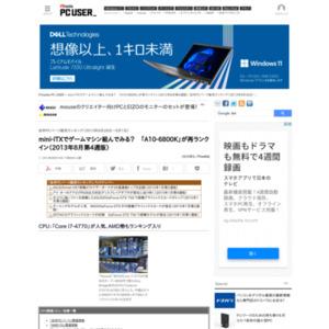 自作PCパーツ販売ランキング(2013年8月26日~9月1日)