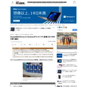 自作PCパーツ販売ランキング(2013年9月2日~9月8日)