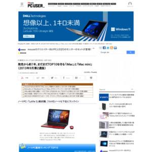 PC販売ランキング(2013年9月9日~9月15日)