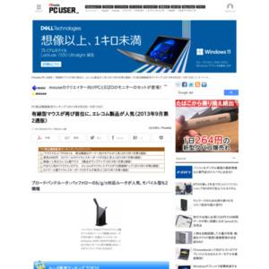 PC周辺機器販売ランキング(2013年9月9日~9月15日)