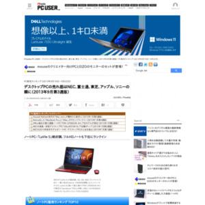 PC販売ランキング(2013年9月16日~9月22日)