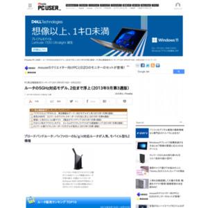PC周辺機器販売ランキング(2013年9月16日~9月22日)