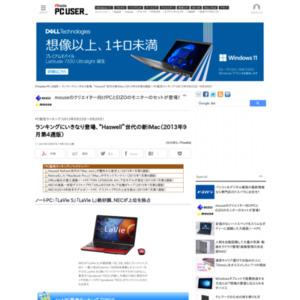 PC販売ランキング(2013年9月23日~9月29日)