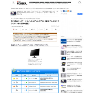 ディスプレイ&プリンタ販売ランキング(2013年9月23日~9月29日)