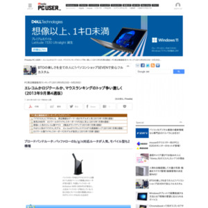 PC周辺機器販売ランキング(2013年9月23日~9月29日)