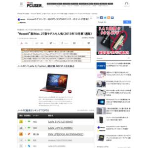 PC販売ランキング(2013年9月30日~10月6日)