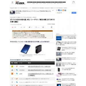 HDD&光学ドライブ販売ランキング(2013年9月30日~10月6日)