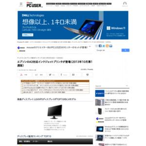 ディスプレイ&プリンタ販売ランキング(2013年9月30日~10月6日)