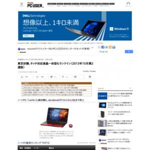 PC販売ランキング(2013年10月7日~10月13日)