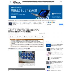 自作PCパーツ販売ランキング(2013年10月7日~10月13日)