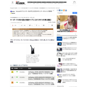 PC周辺機器販売ランキング(2013年10月7日~10月13日)