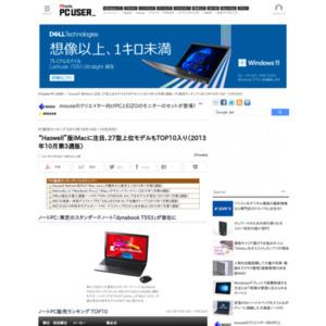 PC販売ランキング(2013年10月14日~10月20日)