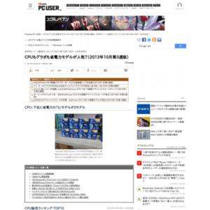 自作PCパーツ販売ランキング(2013年10月14日~10月20日)