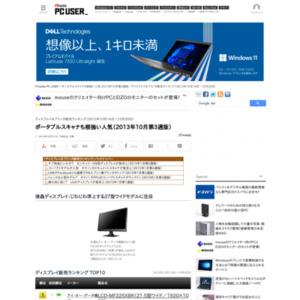 ディスプレイ&プリンタ販売ランキング(2013年10月14日~10月20日)