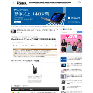 PC周辺機器販売ランキング(2013年10月14日~10月20日)