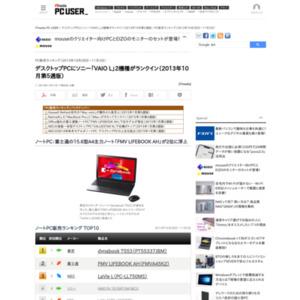 PC販売ランキング(2013年10月28日~11月3日)