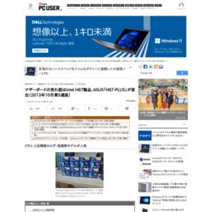 自作PCパーツ販売ランキング(2013年10月28日~11月3日)