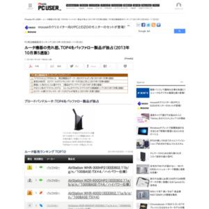 PC周辺機器販売ランキング(2013年10月28日~11月3日)