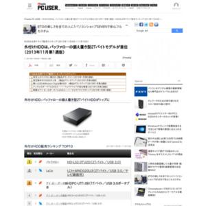 HDD&光学ドライブ販売ランキング(2013年11月4日~11月10日)