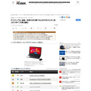 PC販売ランキング(2013年11月11日~11月17日)