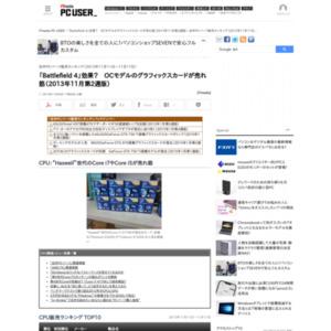 自作PCパーツ販売ランキング(2013年11月11日~11月17日)