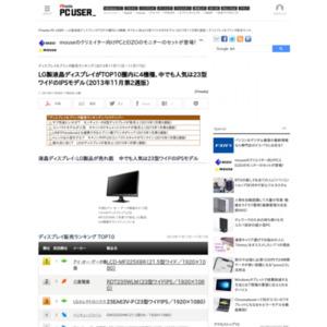 ディスプレイ&プリンタ販売ランキング(2013年11月11日~11月17日)