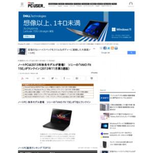 PC販売ランキング(2013年11月18日~11月24日)
