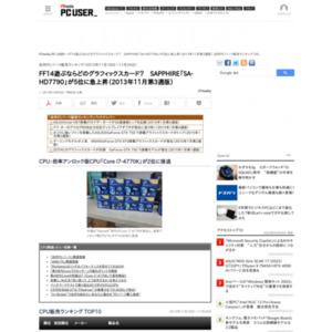 自作PCパーツ販売ランキング(2013年11月18日~11月24日)