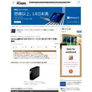 HDD&光学ドライブ販売ランキング(2013年11月18日~11月24日)
