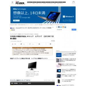 ディスプレイ&プリンタ販売ランキング(2013年11月18日~11月24日)