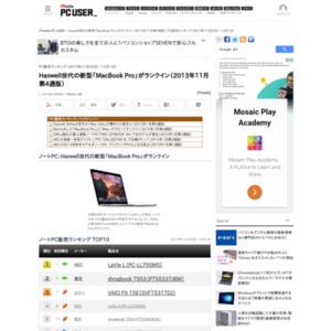 PC販売ランキング(2013年11月25日~12月1日)