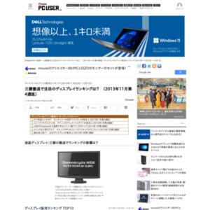 ディスプレイ&プリンタ販売ランキング(2013年11月25日~12月1日)