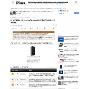 PC周辺機器販売ランキング(2013年11月25日~12月1日)