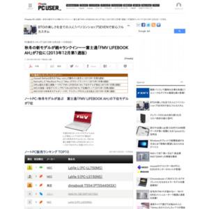 PC販売ランキング(2013年12月2日~12月8日)