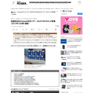 自作PCパーツ販売ランキング(2013年12月2日~12月8日)