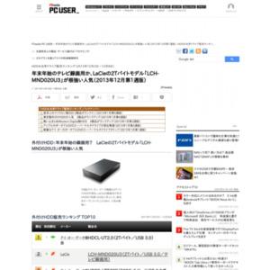 HDD&光学ドライブ販売ランキング(2013年12月2日~12月8日)