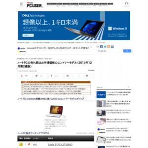 PC販売ランキング(2013年12月9日~12月15日)