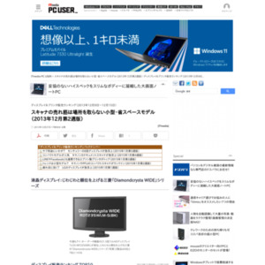 ディスプレイ&プリンタ販売ランキング(2013年12月9日~12月15日)