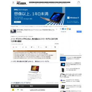 PC販売ランキング(2013年12月16日~12月22日)