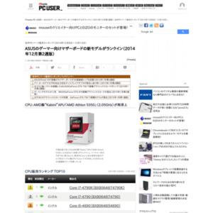 自作PCパーツ販売ランキング(2014年12月8日~12月14日)