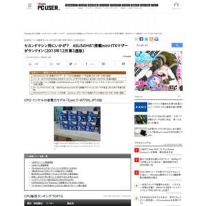 自作PCパーツ販売ランキング(2013年12月16日~12月22日)