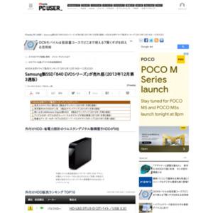 HDD&光学ドライブ販売ランキング(2013年12月16日~12月22日)