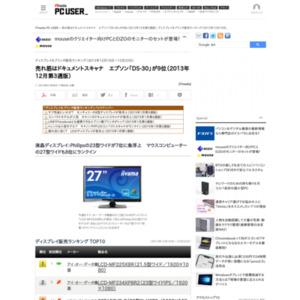 ディスプレイ&プリンタ販売ランキング(2013年12月16日~12月22日)