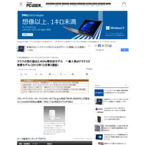 PC周辺機器販売ランキング(2013年12月16日~12月22日)